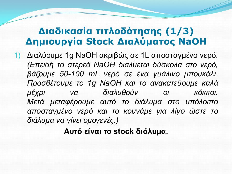 Διαδικασία τιτλοδότησης (1/3) Δημιουργία Stock Διαλύματος NaOH