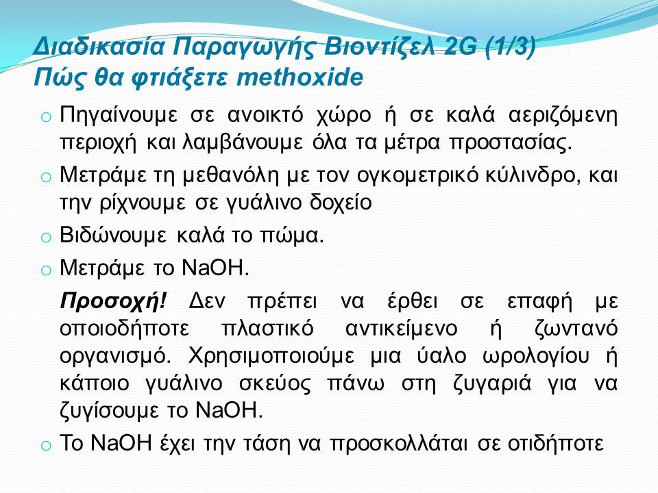 Διαδικασία Παραγωγής Βιοντίζελ 2G (1/3) Πώς θα φτιάξετε methoxide