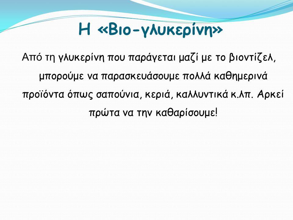 Η «Βιο-γλυκερίνη»