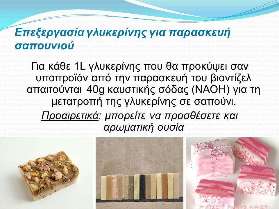 Επεξεργασία γλυκερίνης για παρασκευή σαπουνιού