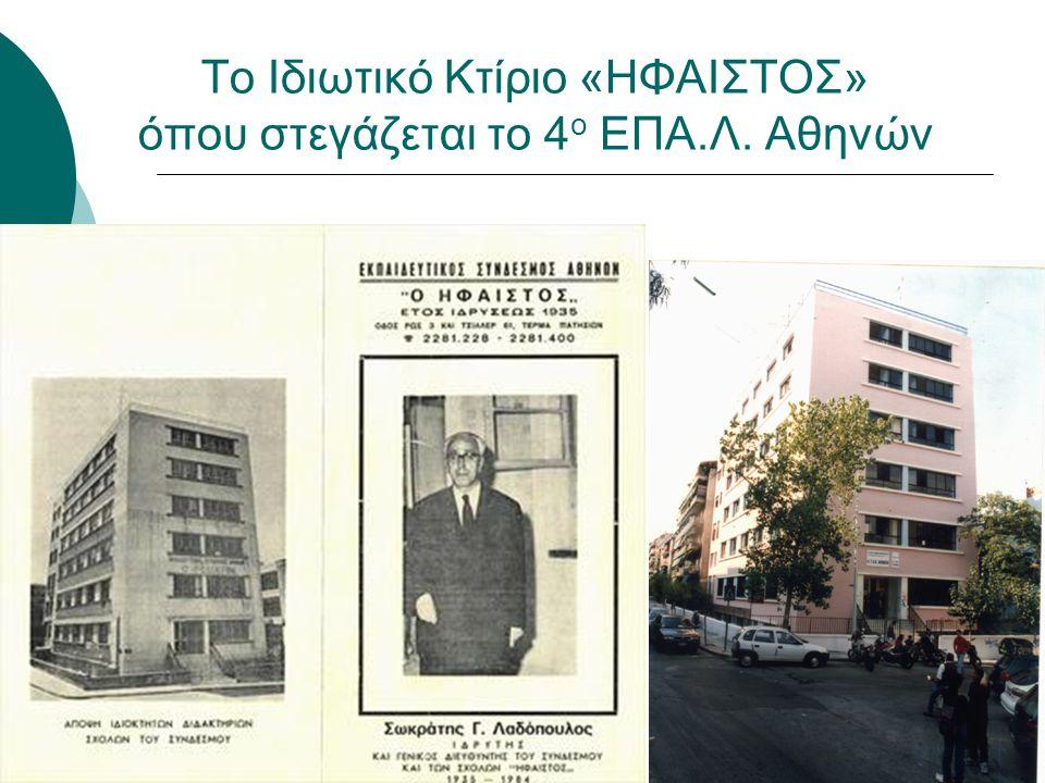 Το Ιδιωτικό Κτίριο «ΗΦΑΙΣΤΟΣ» όπου στεγάζεται το 4ο ΕΠΑ.Λ. Αθηνών