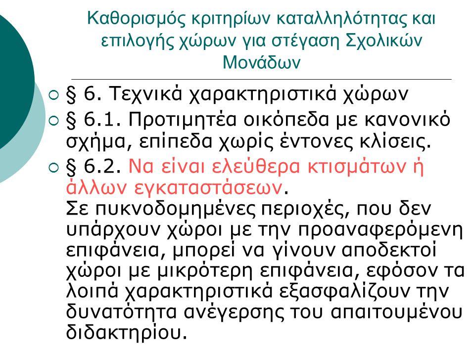 § 6. Τεχνικά χαρακτηριστικά χώρων