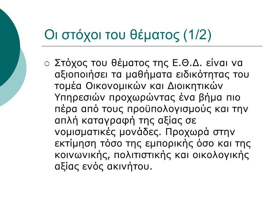 Οι στόχοι του θέματος (1/2)