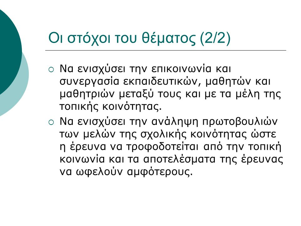 Οι στόχοι του θέματος (2/2)