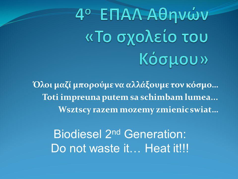 4ο ΕΠΑΛ Αθηνών «Το σχολείο του Κόσμου»
