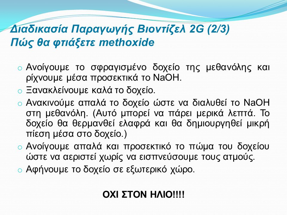 Διαδικασία Παραγωγής Βιοντίζελ 2G (2/3) Πώς θα φτιάξετε methoxide