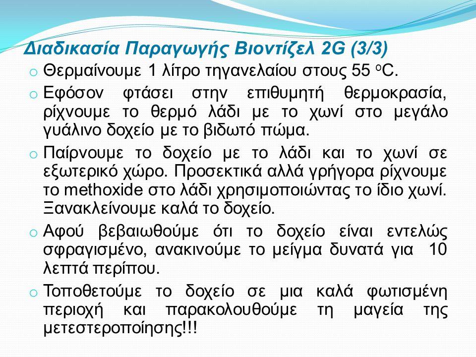 Διαδικασία Παραγωγής Βιοντίζελ 2G (3/3)