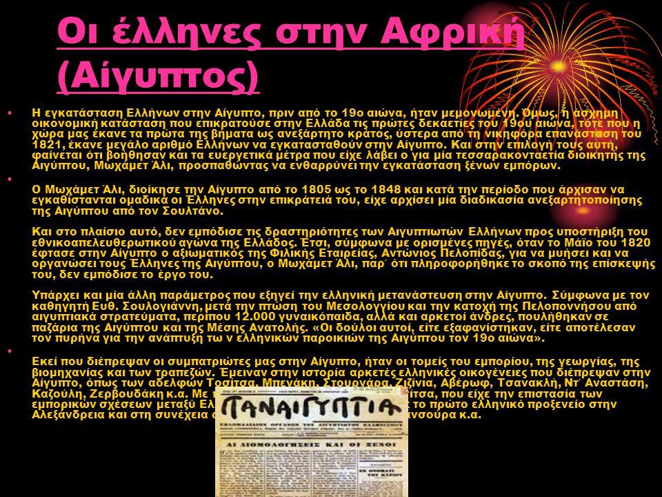 Οι έλληνες στην Αφρική (Αίγυπτος)