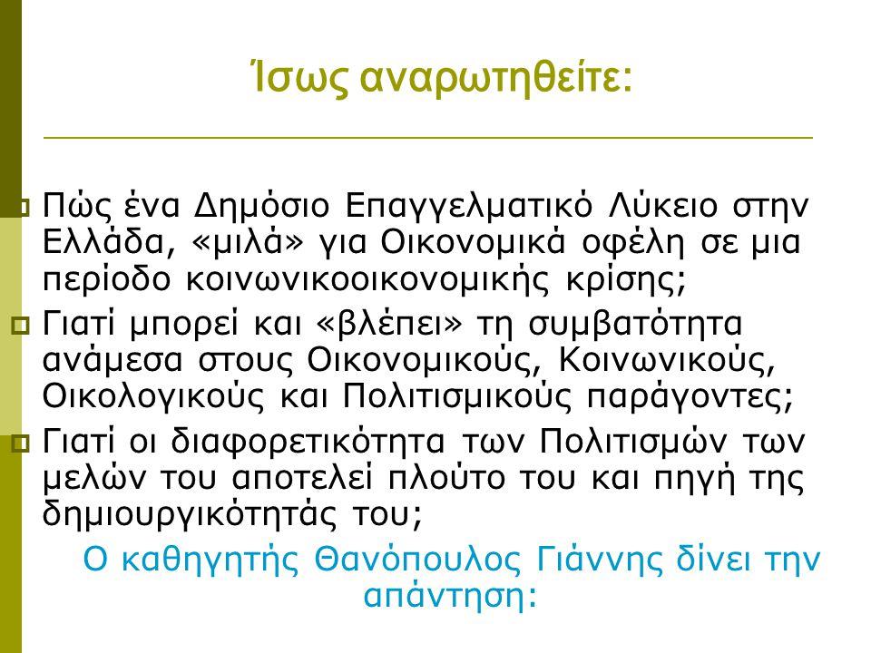 Ο καθηγητής Θανόπουλος Γιάννης δίνει την απάντηση: