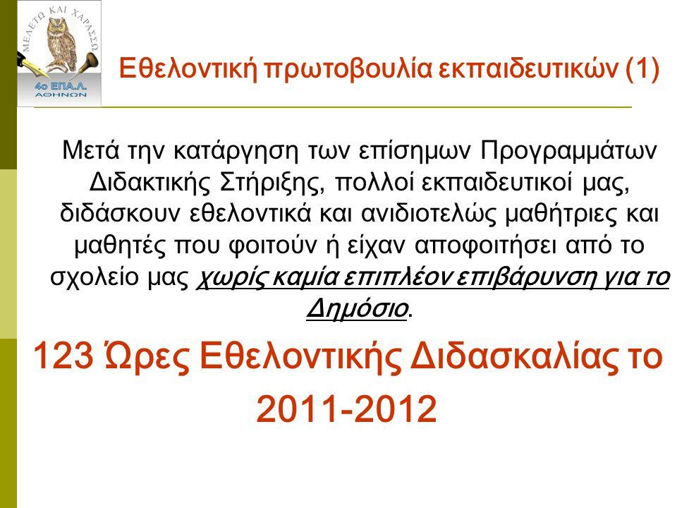 Εθελοντική πρωτοβουλία εκπαιδευτικών (1)