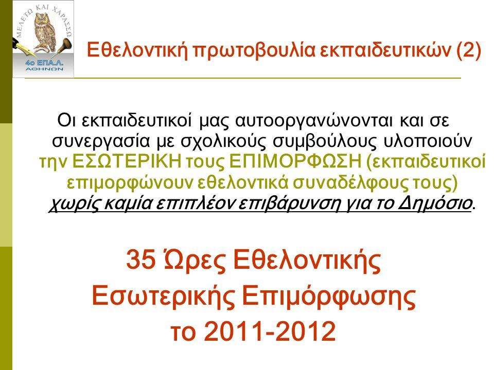 Εθελοντική πρωτοβουλία εκπαιδευτικών (2)
