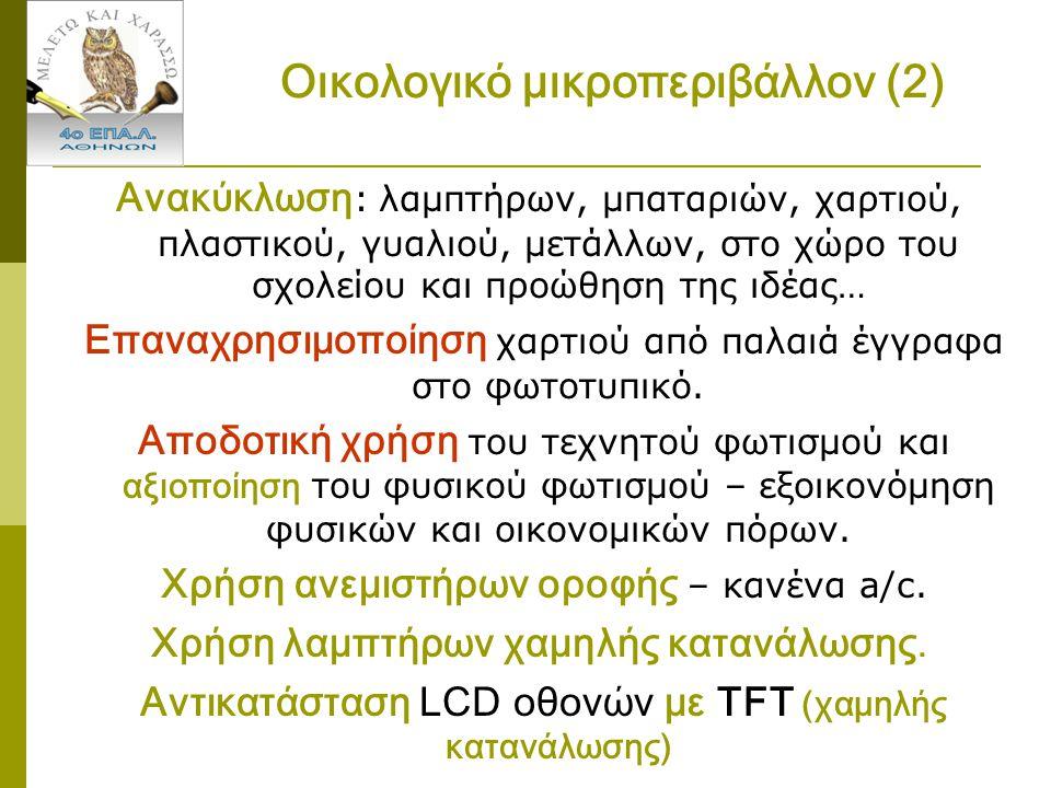Οικολογικό μικροπεριβάλλον (2)