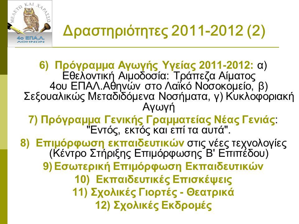 Δραστηριότητες 2011-2012 (2)