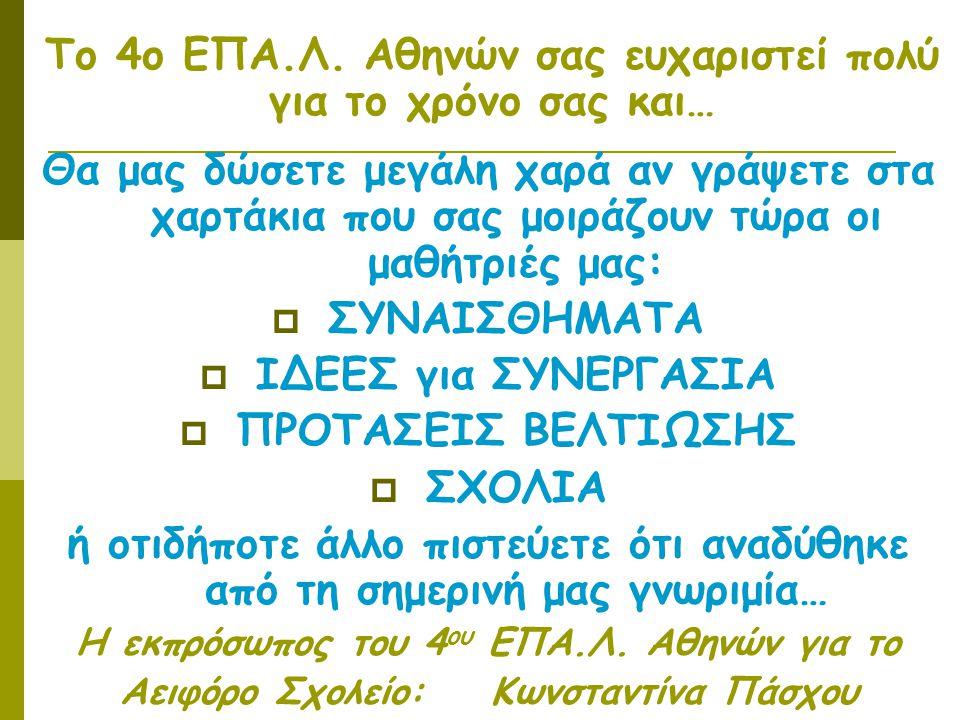 Το 4ο ΕΠΑ.Λ. Αθηνών σας ευχαριστεί πολύ για το χρόνο σας και…