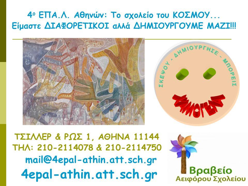 ΣΚΕΨΟΥ - ΔΗΜΙΟΥΡΓΗΣΕ - ΜΠΟΡΕΙΣ