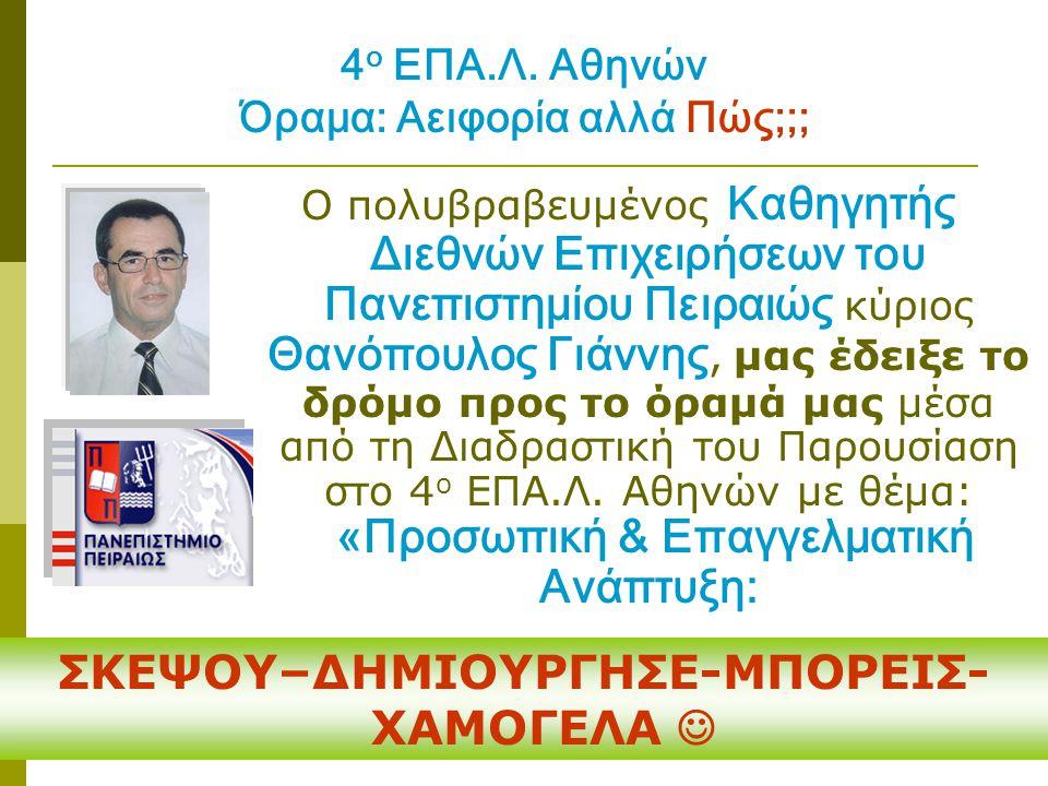 4ο ΕΠΑ.Λ. Αθηνών Όραμα: Αειφορία αλλά Πώς;;;