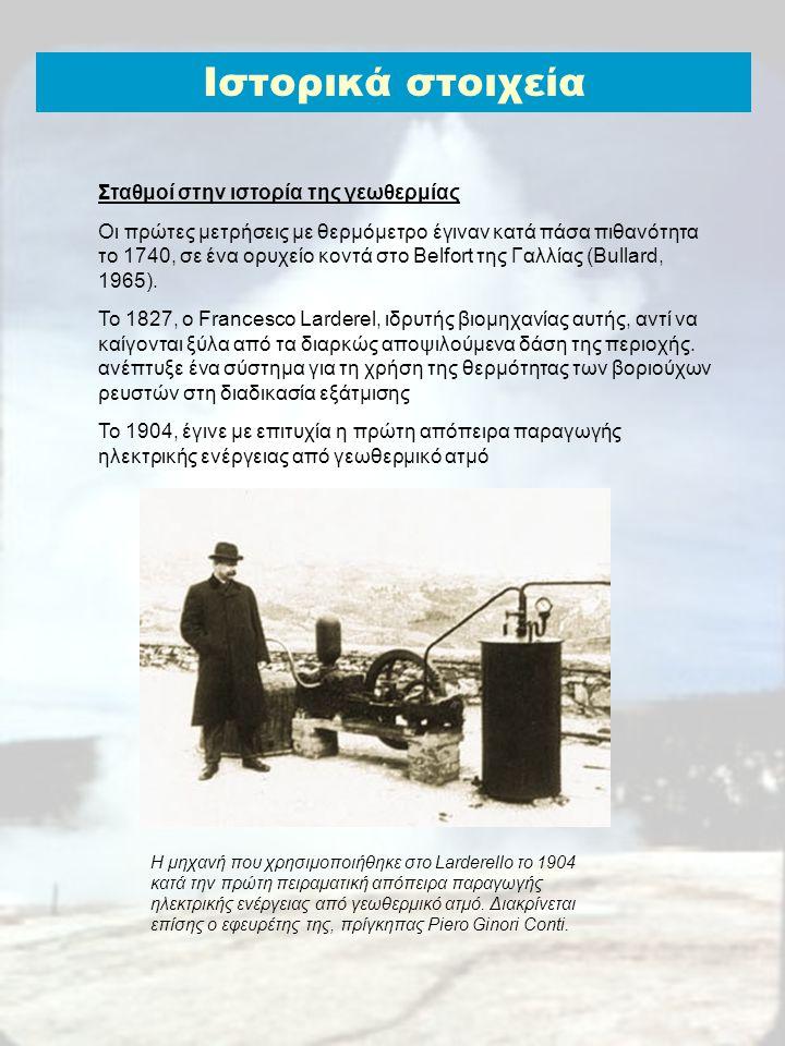 Ιστορικά στοιχεία Σταθμοί στην ιστορία της γεωθερμίας