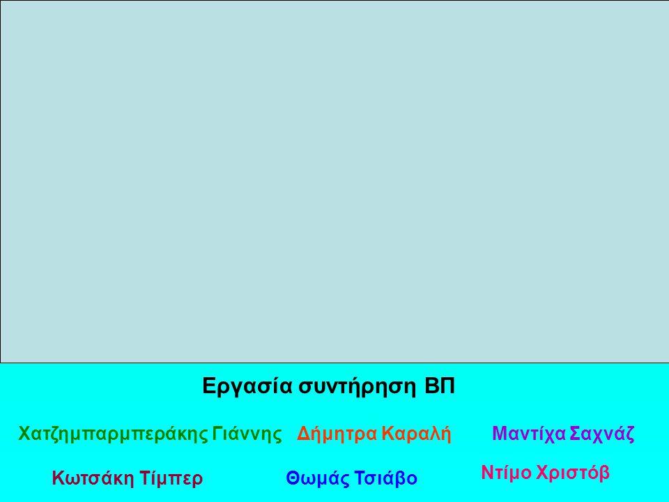 Εργασία συντήρηση ΒΠ Χατζημπαρμπεράκης Γιάννης Δήμητρα Καραλή