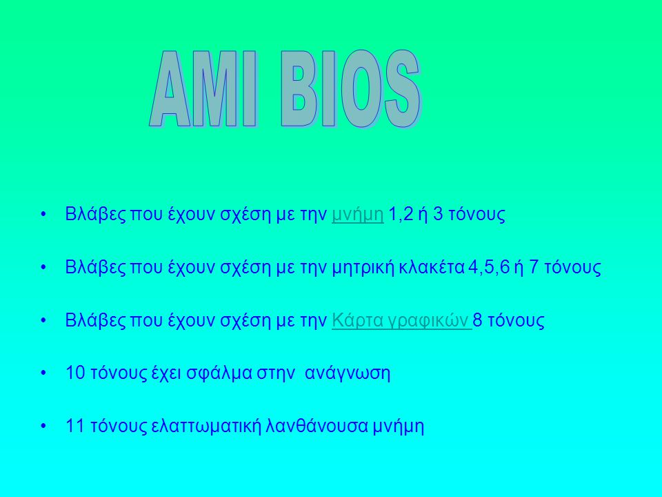 AMI BIOS Βλάβες που έχουν σχέση με την μνήμη 1,2 ή 3 τόνους