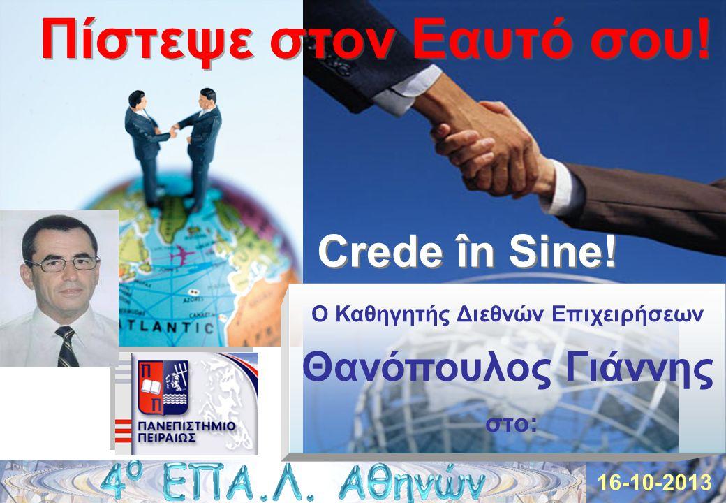 Ο Καθηγητής Διεθνών Επιχειρήσεων Θανόπουλος Γιάννης