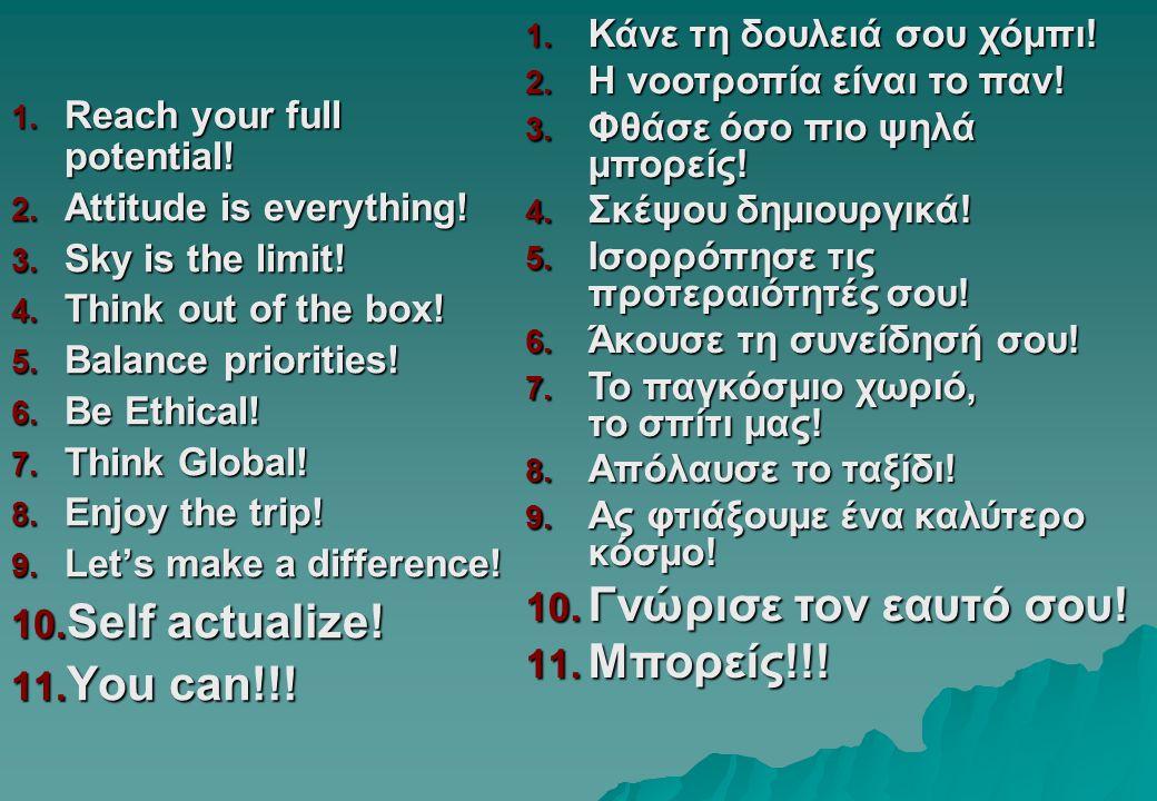 Γνώρισε τον εαυτό σου! Μπορείς!!! Self actualize! You can!!!