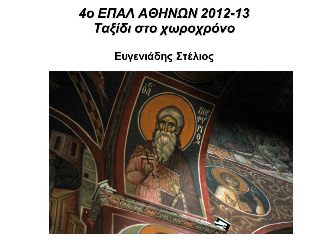 4ο ΕΠΑΛ ΑΘΗΝΩΝ 2012-13 Ταξίδι στο χωροχρόνο Ευγενιάδης Στέλιος