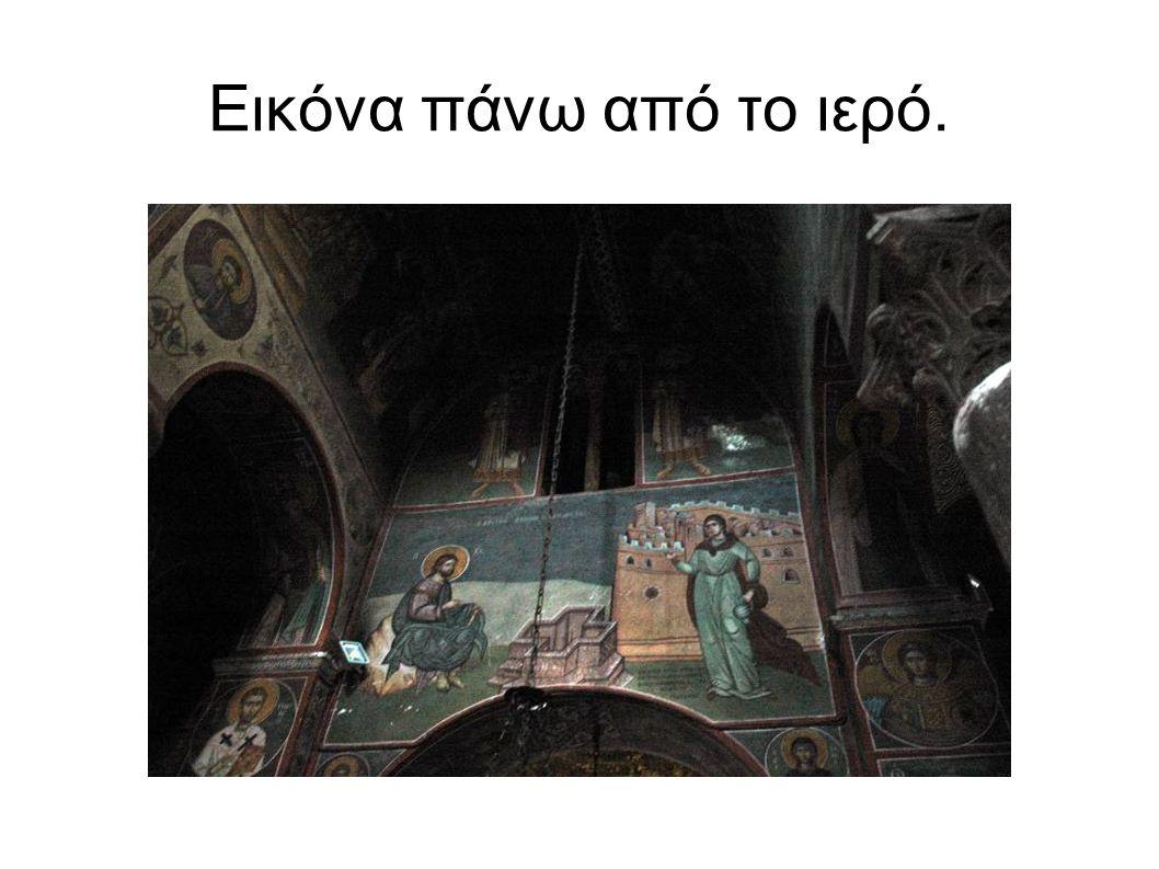 Εικόνα πάνω από το ιερό.