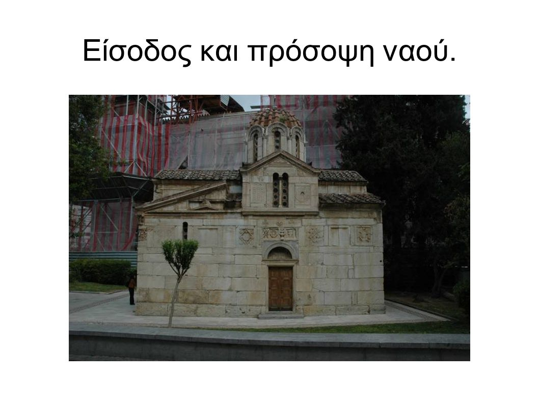 Είσοδος και πρόσοψη ναού.