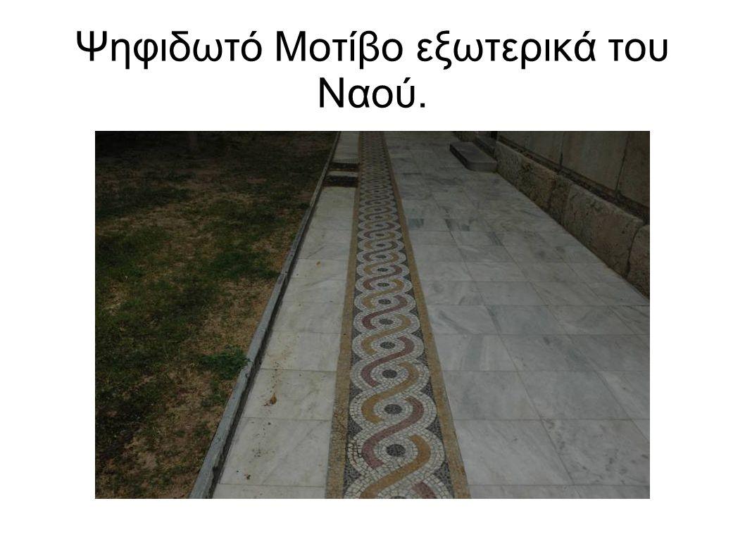 Ψηφιδωτό Μοτίβο εξωτερικά του Ναού.