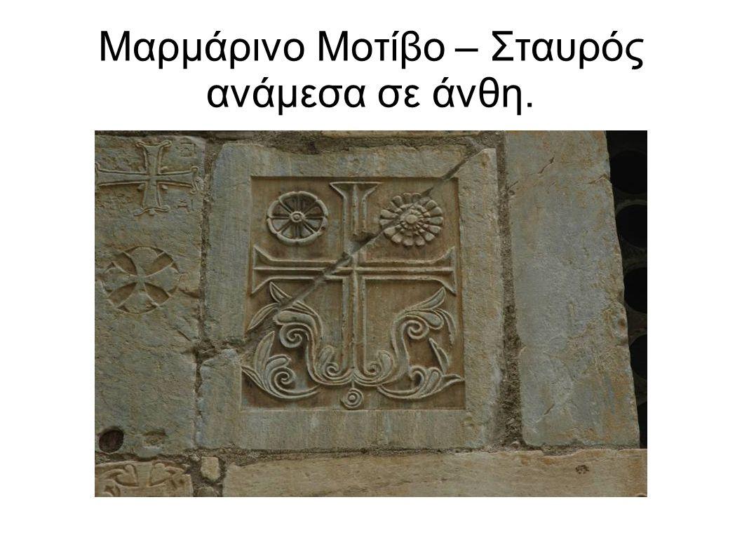 Μαρμάρινο Μοτίβο – Σταυρός ανάμεσα σε άνθη.
