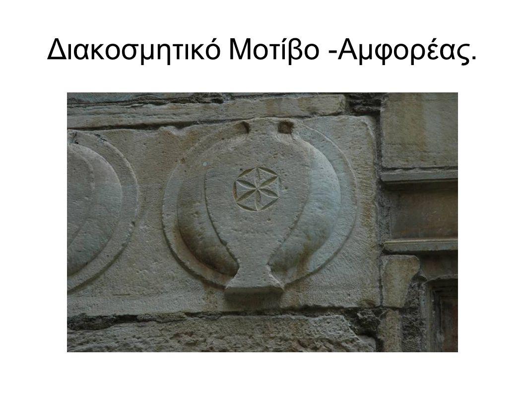 Διακοσμητικό Μοτίβο -Αμφορέας.