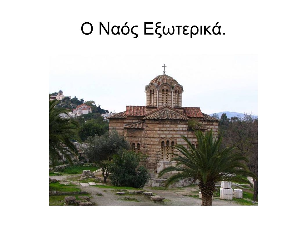 Ο Ναός Εξωτερικά.