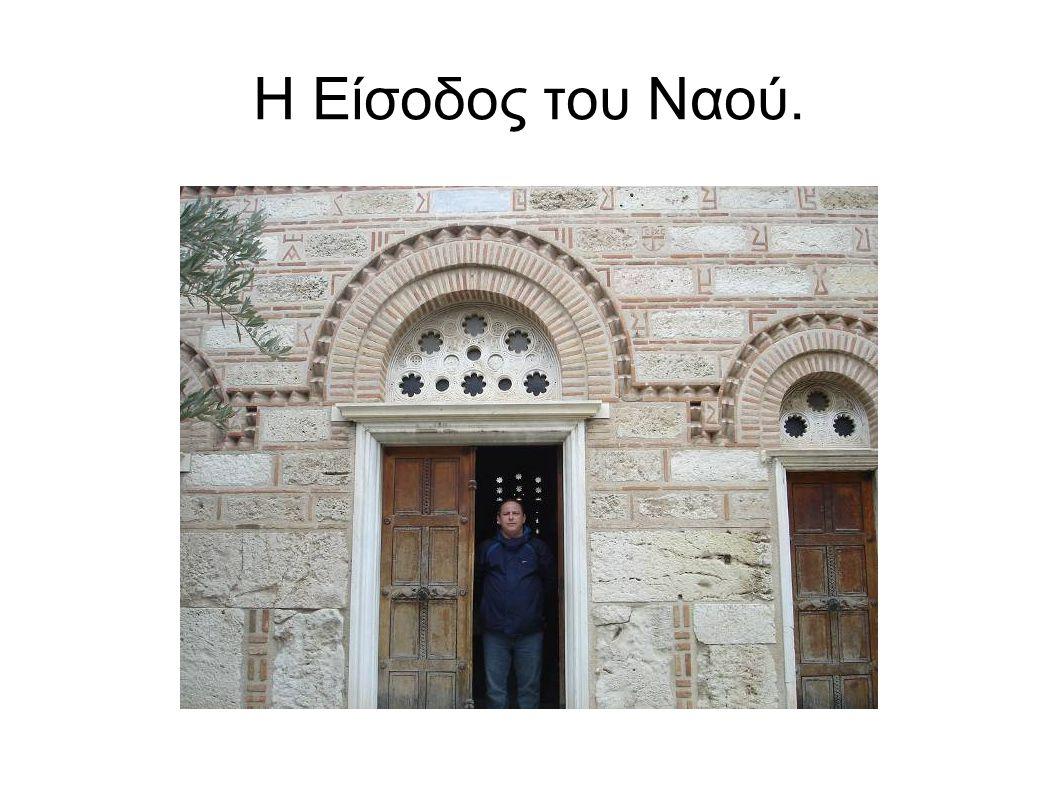 Η Είσοδος του Ναού.