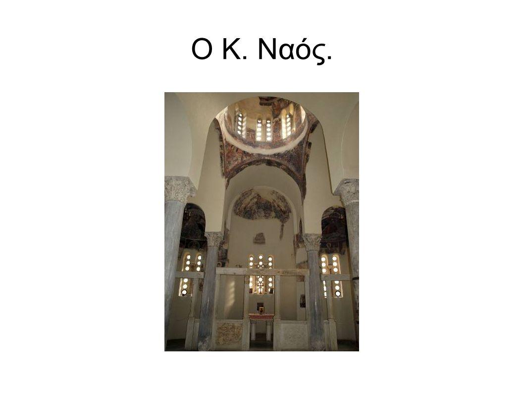 Ο Κ. Ναός.