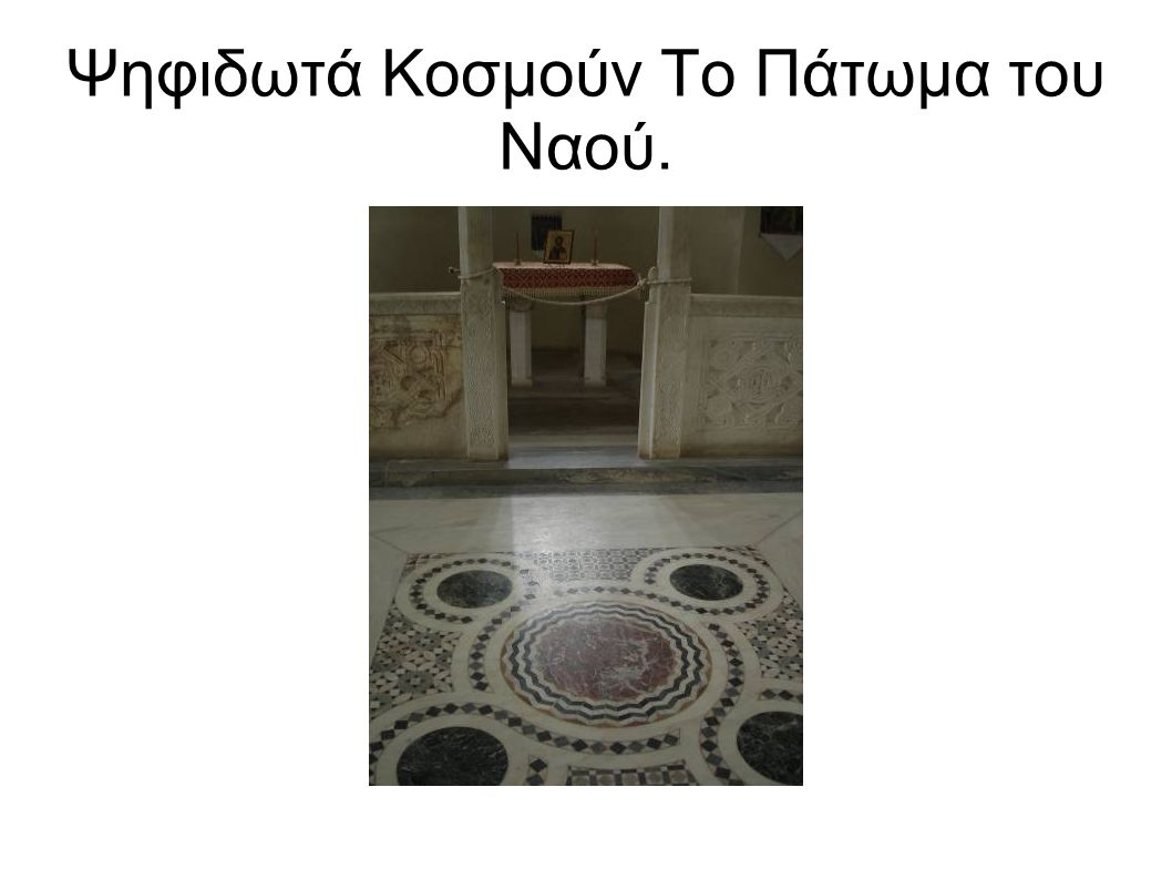 Ψηφιδωτά Κοσμούν Το Πάτωμα του Ναού.