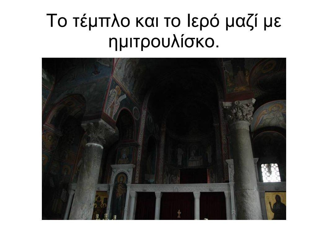 Το τέμπλο και το Ιερό μαζί με ημιτρουλίσκο.