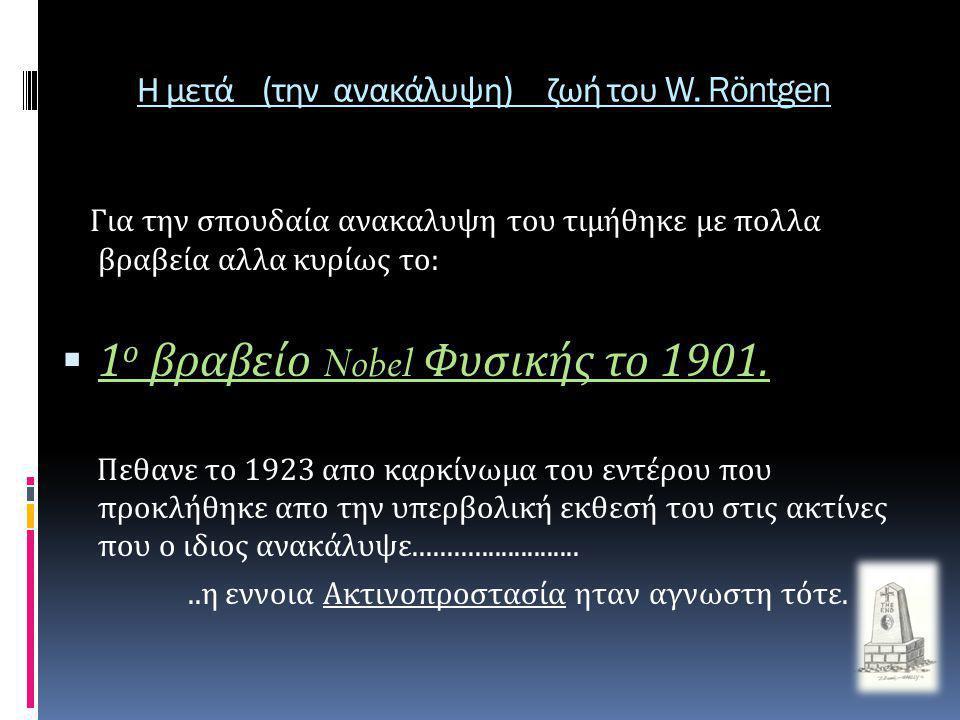 Η μετά (την ανακάλυψη) ζωή του W. Röntgen