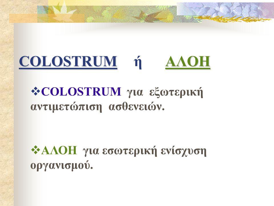 COLOSTRUM ή ΑΛΟΗ COLOSTRUM για εξωτερική αντιμετώπιση ασθενειών.