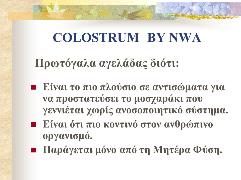 COLOSTRUM BY NWA Πρωτόγαλα αγελάδας διότι: