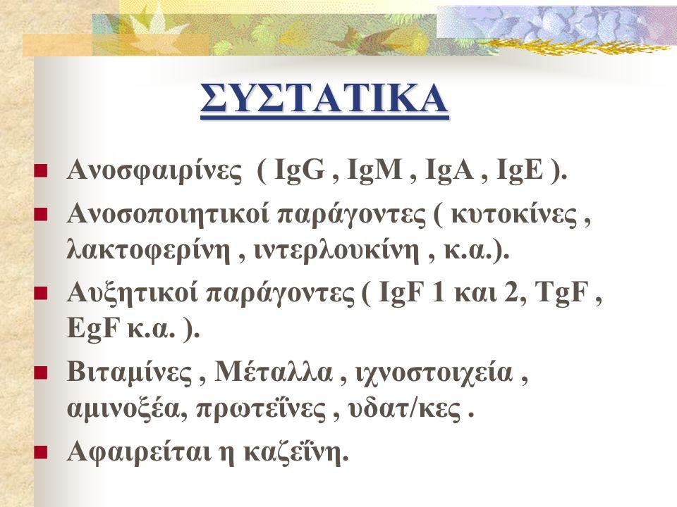 ΣΥΣΤΑΤΙΚΑ Ανοσφαιρίνες ( IgG , IgM , IgA , IgE ).