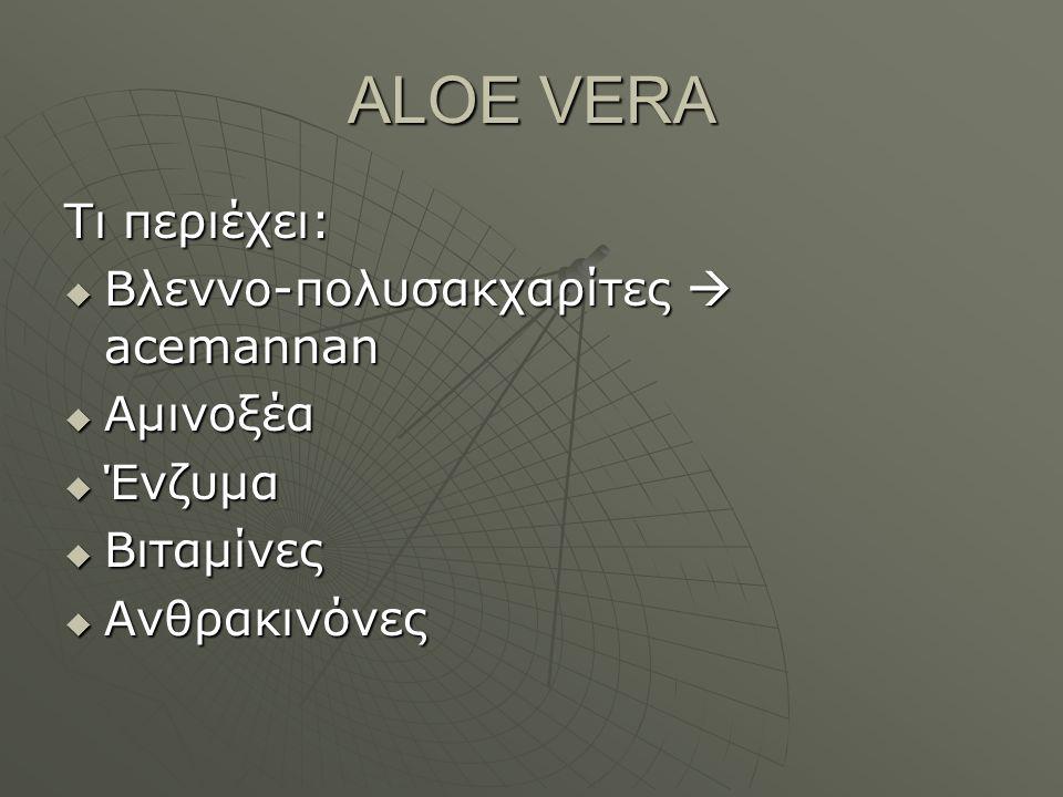 ALOE VERA Τι περιέχει: Βλεννο-πολυσακχαρίτες  acemannan Αμινοξέα