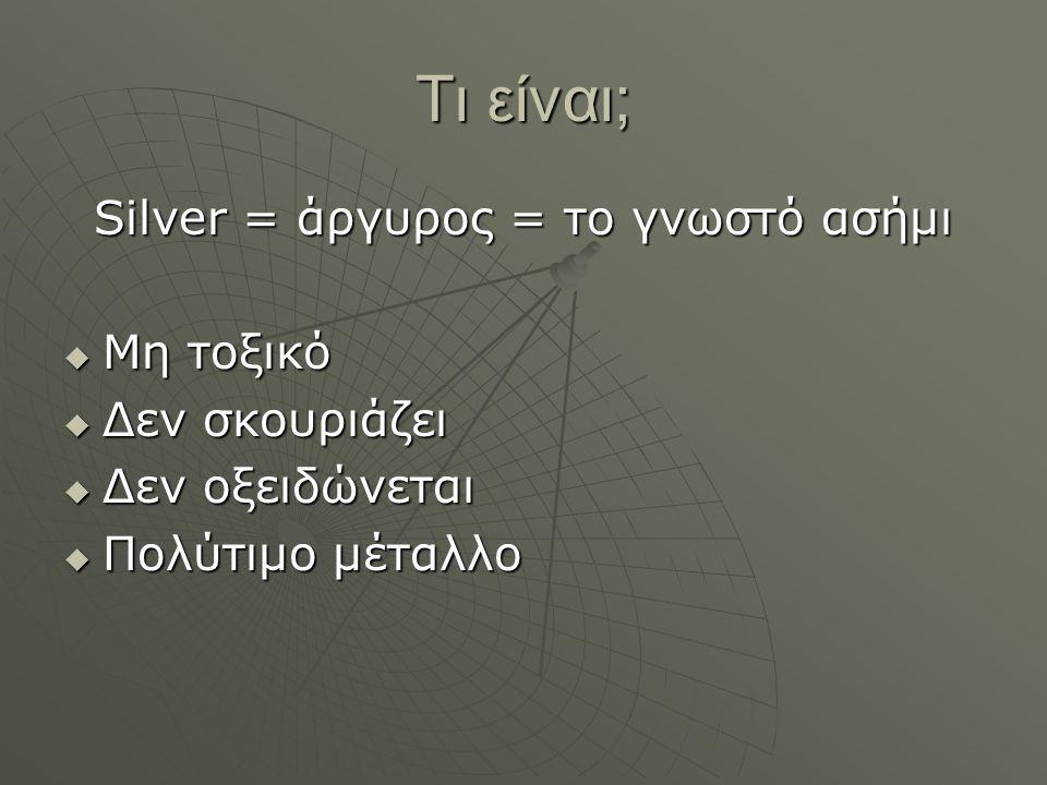 Silver = άργυρος = το γνωστό ασήμι