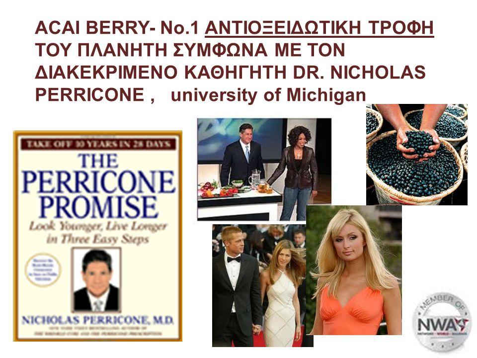 ACAI BERRY- Νο.1 ΑΝΤΙΟΞΕΙΔΩΤΙΚΗ ΤΡΟΦΗ ΤΟΥ ΠΛΑΝΗΤΗ ΣΥΜΦΩΝΑ ΜΕ ΤΟΝ ΔΙΑΚΕΚΡΙΜΕΝΟ ΚΑΘΗΓΗΤΗ DR.