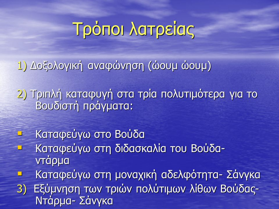 Τρόποι λατρείας 1) Δοξολογική αναφώνηση (ώουμ ώουμ)