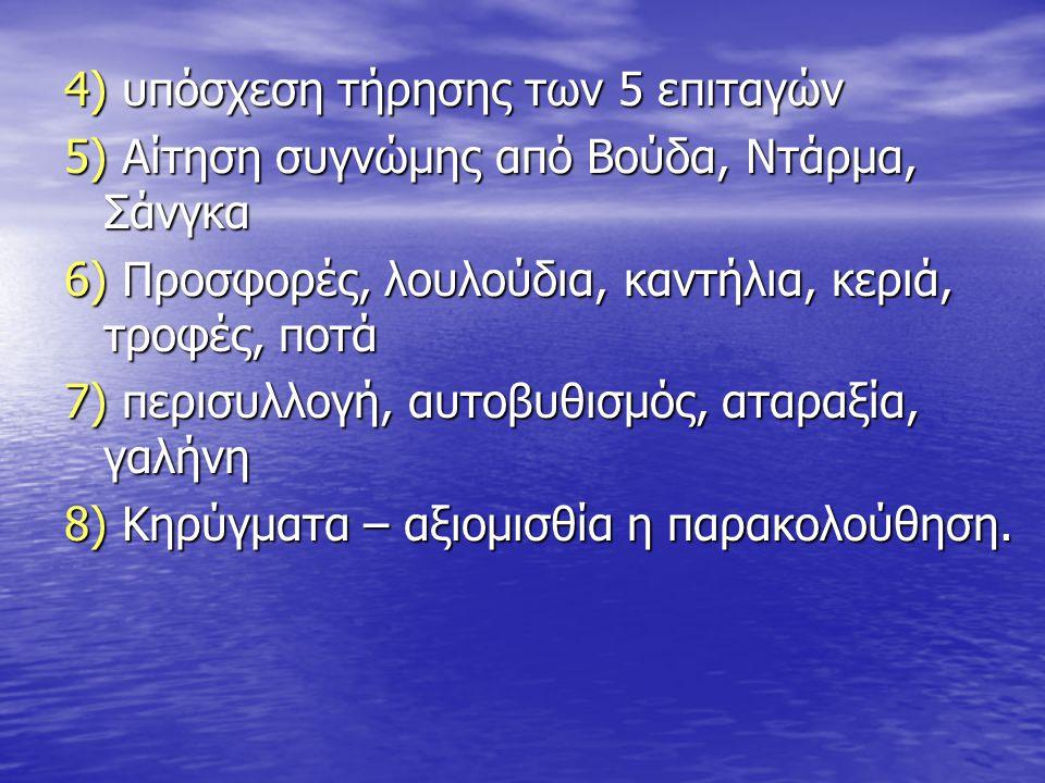 4) υπόσχεση τήρησης των 5 επιταγών