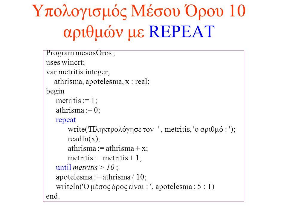 Υπολογισμός Μέσου Όρου 10 αριθμών με REPEAT