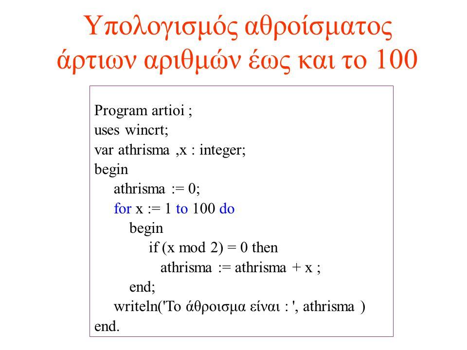Υπολογισμός αθροίσματος άρτιων αριθμών έως και το 100