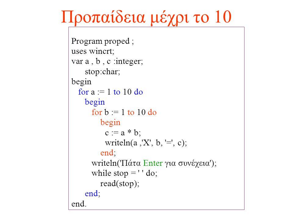 Προπαίδεια μέχρι το 10 Program proped ; uses wincrt;