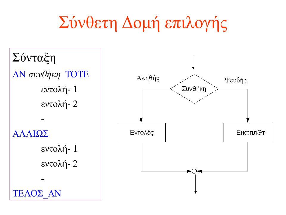 Σύνθετη Δομή επιλογής Σύνταξη ΑΝ συνθήκη ΤΟΤΕ εντολή- 1 εντολή- 2 -