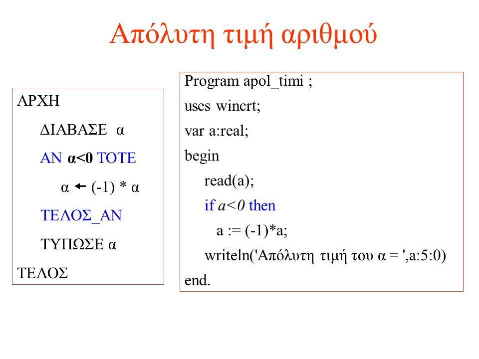 Απόλυτη τιμή αριθμού Program apol_timi ; uses wincrt; ΑΡΧΗ var a:real;